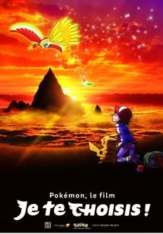https://leschroniquesdejeremydaflon.wordpress.com/2019/01/16/pokemon-le-film-je-te-choisis-le-film-pour-tous-les-amoureux-de-lanime/